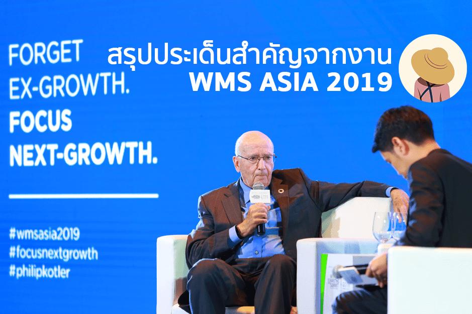 A BETTERMENT MARKETING การตลาดยุคใหม่ ธุรกิจต้องไปต่อ…เพื่อโลกที่ดีกว่าเดิม