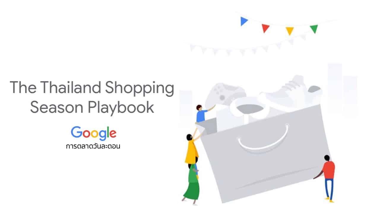 Think with Google สรุป 3 เทรนด์เทศกาลชอปปิ้ง และคู่มือเอาชนะใจผู้บริโภค