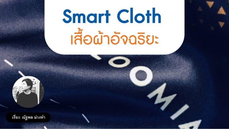 Loomia ผ้าอัจฉริยะ Smart clothes
