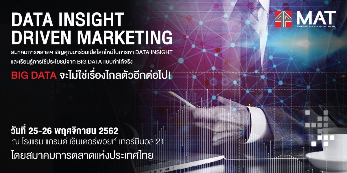 Data Insight Driven Marketing คอร์สอบรมที่อยากชวนคุณมาเล่นกับ Data