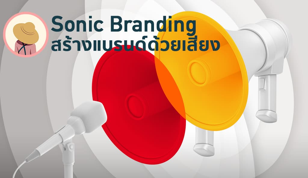 Sonic Branding เมื่อเสียงกลายเป็นหัวใจสำคัญของการสร้างแบรนด์ยุคใหม่จากนี้