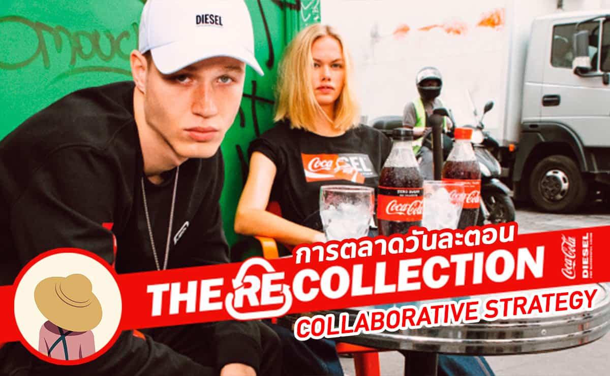 The (Re)Collection แฟชั่นคอลเลคชั่นใหม่จาก Coke x Diesel ที่มาจากการรีไซเคิล 100%