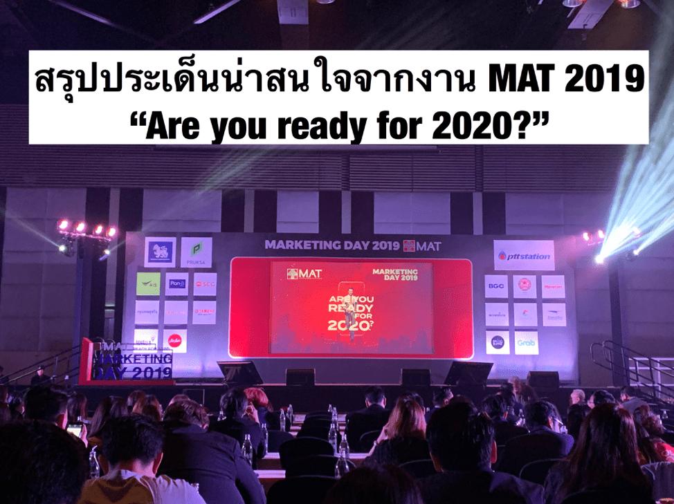"""สรุปประเด็นสำคัญจากงาน MARKETING DAY 2019 """"ARE YOU READY FOR 2020"""""""