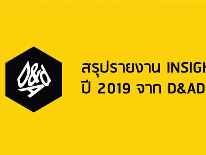 D&AD 2019 Trend and Insight