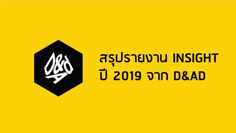 สรุป Trend & Insight จากงาน D&AD ประจำปี 2019