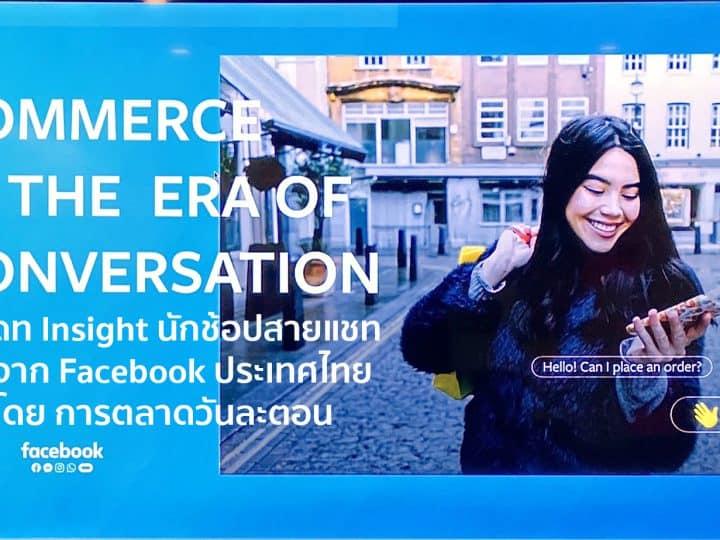 """""""แชท ก่อน ช้อป"""" Facebook แชร์ Insight นักช้อปไทย Conversation Commerce"""