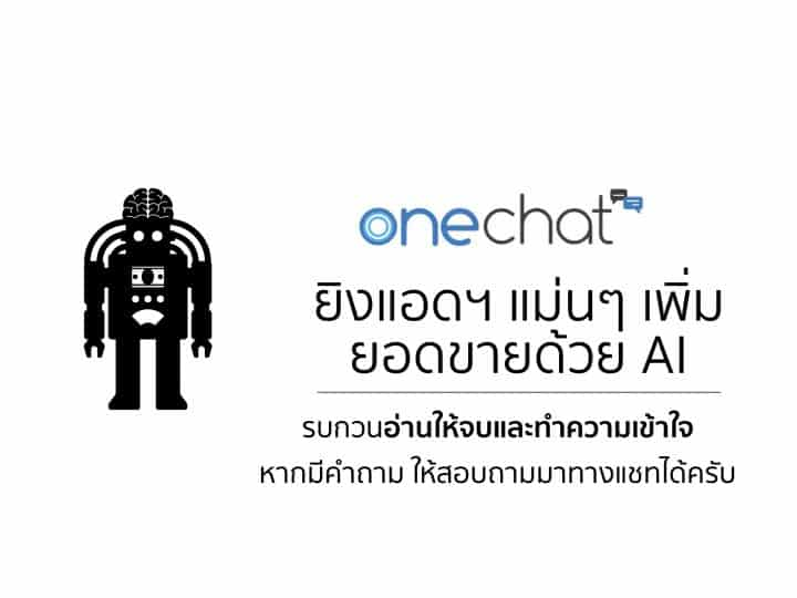 onechat hybrid chatbot ai