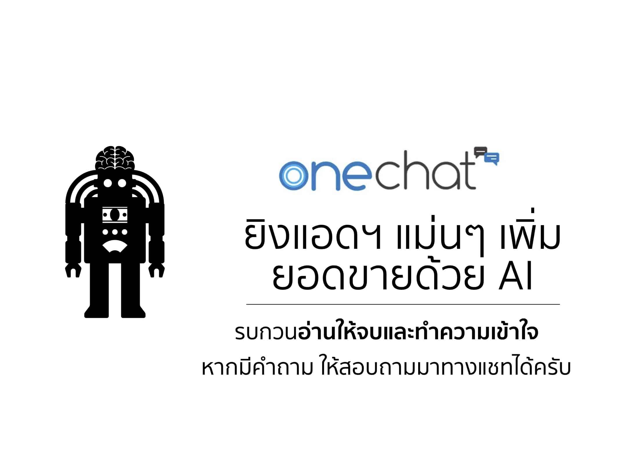 Onechat ไฮบริด แชทบอท เพิ่มยอดขายด้วย AI ตอบเทรนด์คนไทย Conversation Commerce