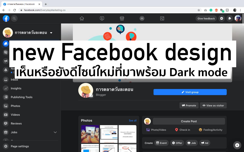 New Facebook Design อัพเดทโฉมใหม่เฟซบุ๊กที่มาพร้อม Dark Mode