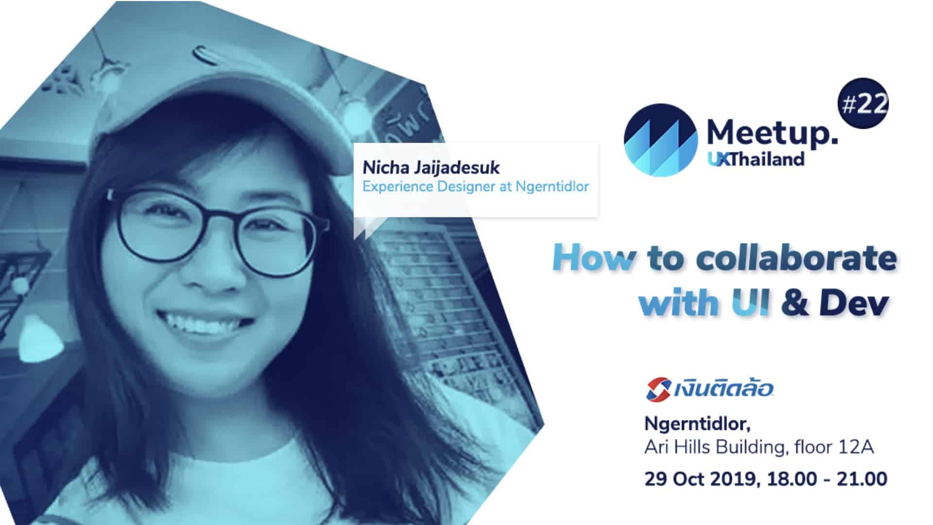 สรุปจากงาน UX Thailand Meetup 22 : How to collaborate with UI & Dev