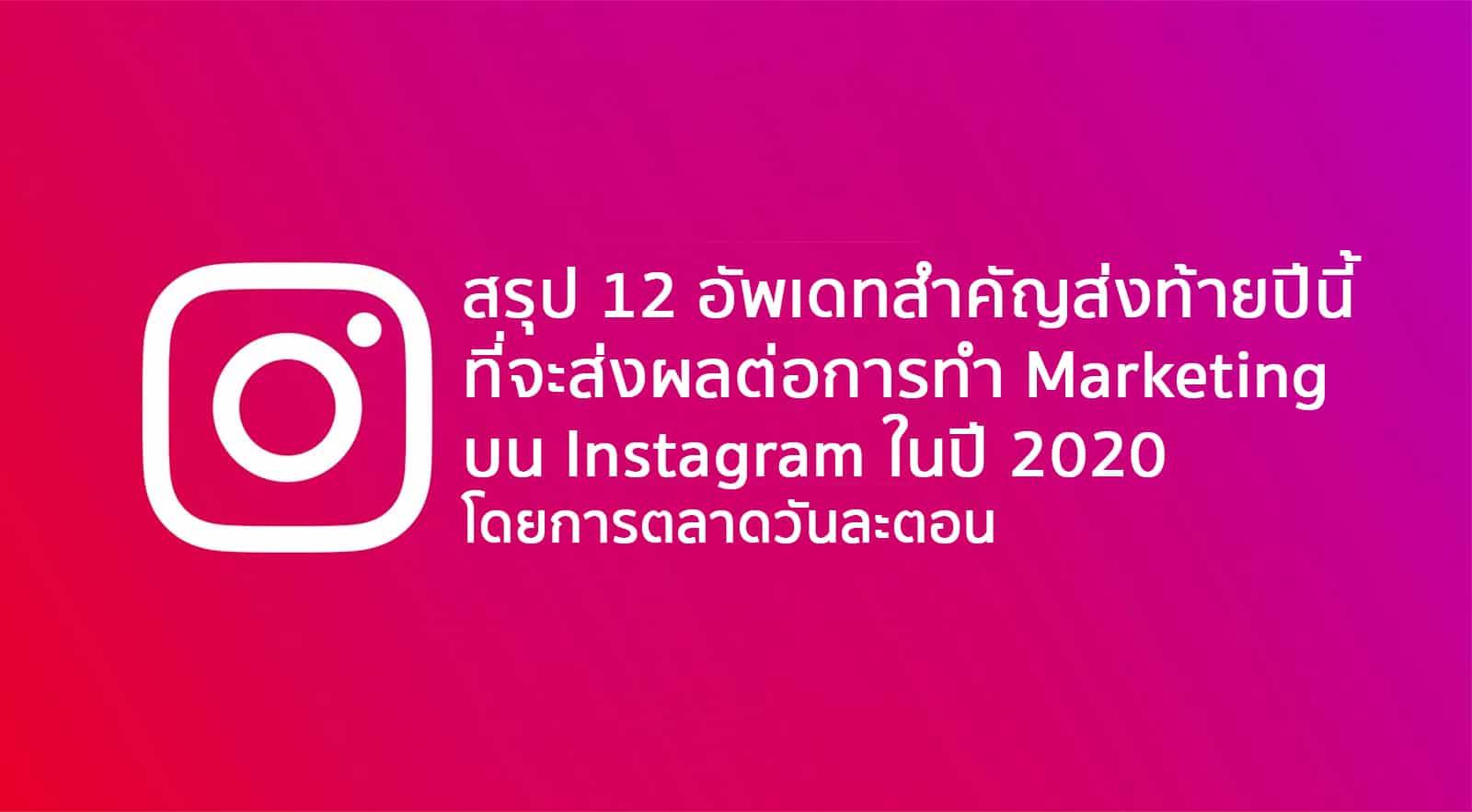 อัพเดท 12 เรื่องสำคัญของ Instagram ส่งท้ายปี 2019 เตรียมพร้อมเข้าสู่ปี 2020