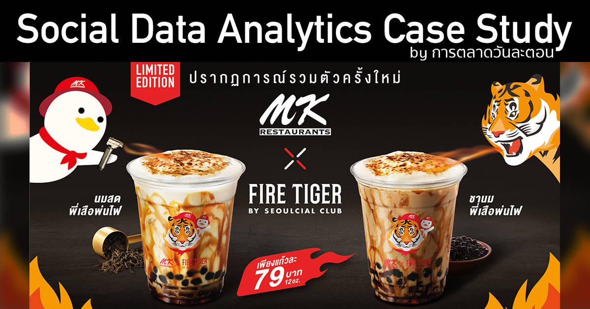 MK x Fire Tiger สำรวจความ Success จาก Data ว่าใครได้ฟรี PR บนโลกออนไลน์มากกว่ากัน
