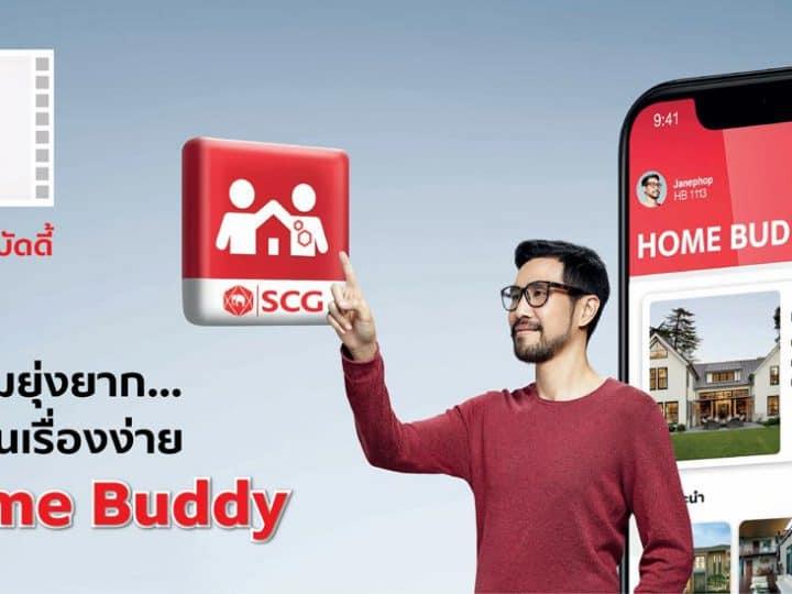 SCG Home Buddy แอพที่เจ้าของบ้านควรมีติดมือถือไว้