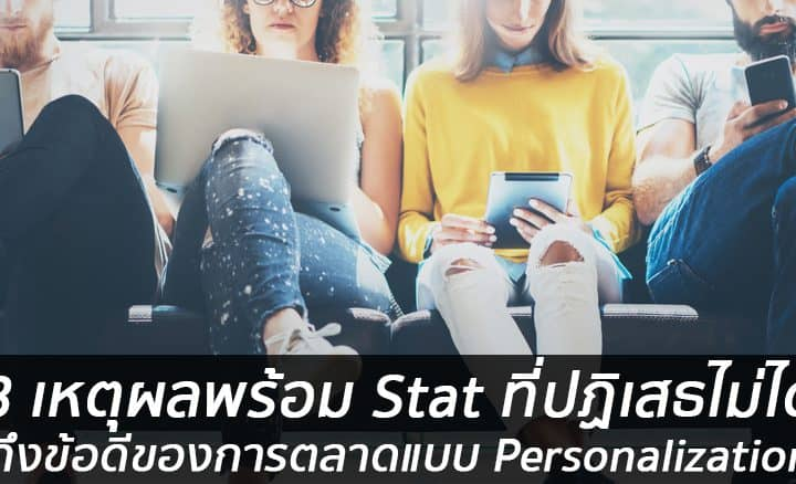 8 reason why personalization so matter for do personalized maketing
