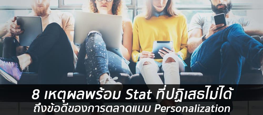 8 เหตุผลพร้อมสถิติที่บอกให้รู้ว่าการตลาดแบบ Personalization นั้นสำคัญอย่างไร