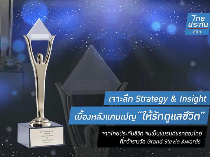ไทยประกันชีวิต Grand Stevie Awards 2019