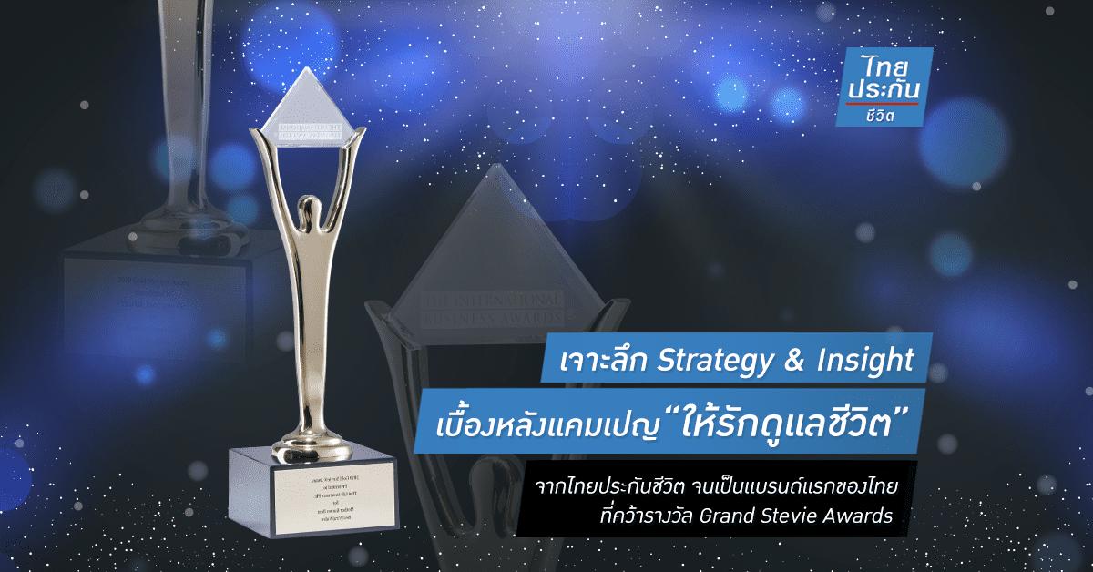 """เจาะลึก Strategy & Insight เบื้องหลังแคมเปญ """"ให้รักดูแลชีวิต"""" จากไทยประกันชีวิต จนเป็นแบรนด์แรกของไทยที่คว้ารางวัล Grand Stevie Awards"""