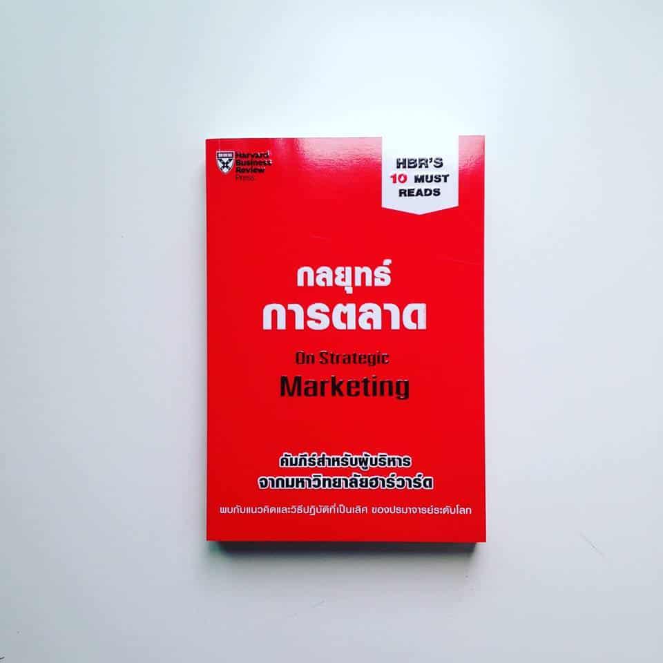 หนังสือการตลาดแนะนำ กลยุทธ์การตลาด On Strategic Marketing Havard Business Review