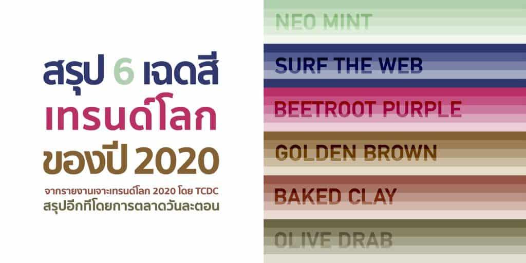 สรุป 6 เฉดสีเทรนด์โลกของปี 2020 Color Trend 2020 TCDC