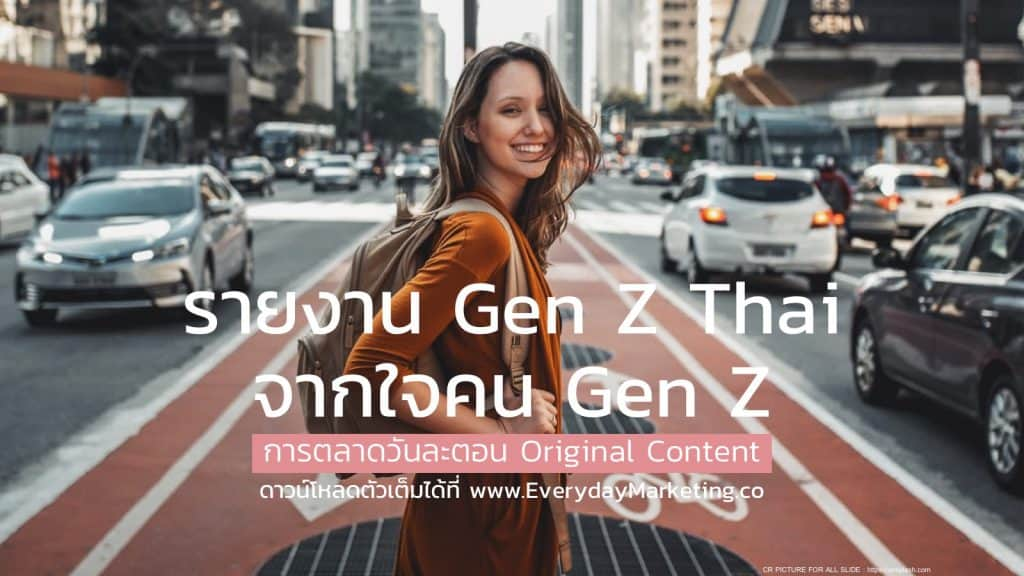 รายงาน Gen Z Thai Insight จากใจคน Gen Z โดยการตลาดวันละตอน