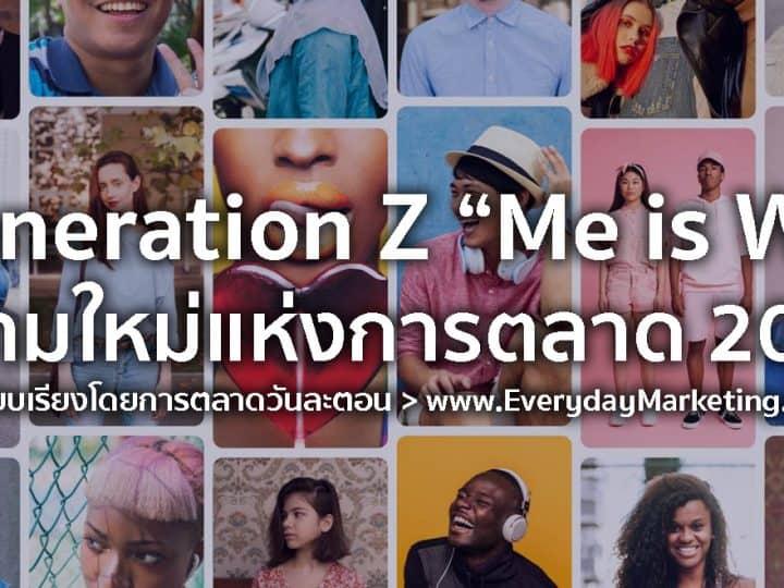 """Generation Z """"Me is We"""" นิยามใหม่แห่งการตลาด 2020"""
