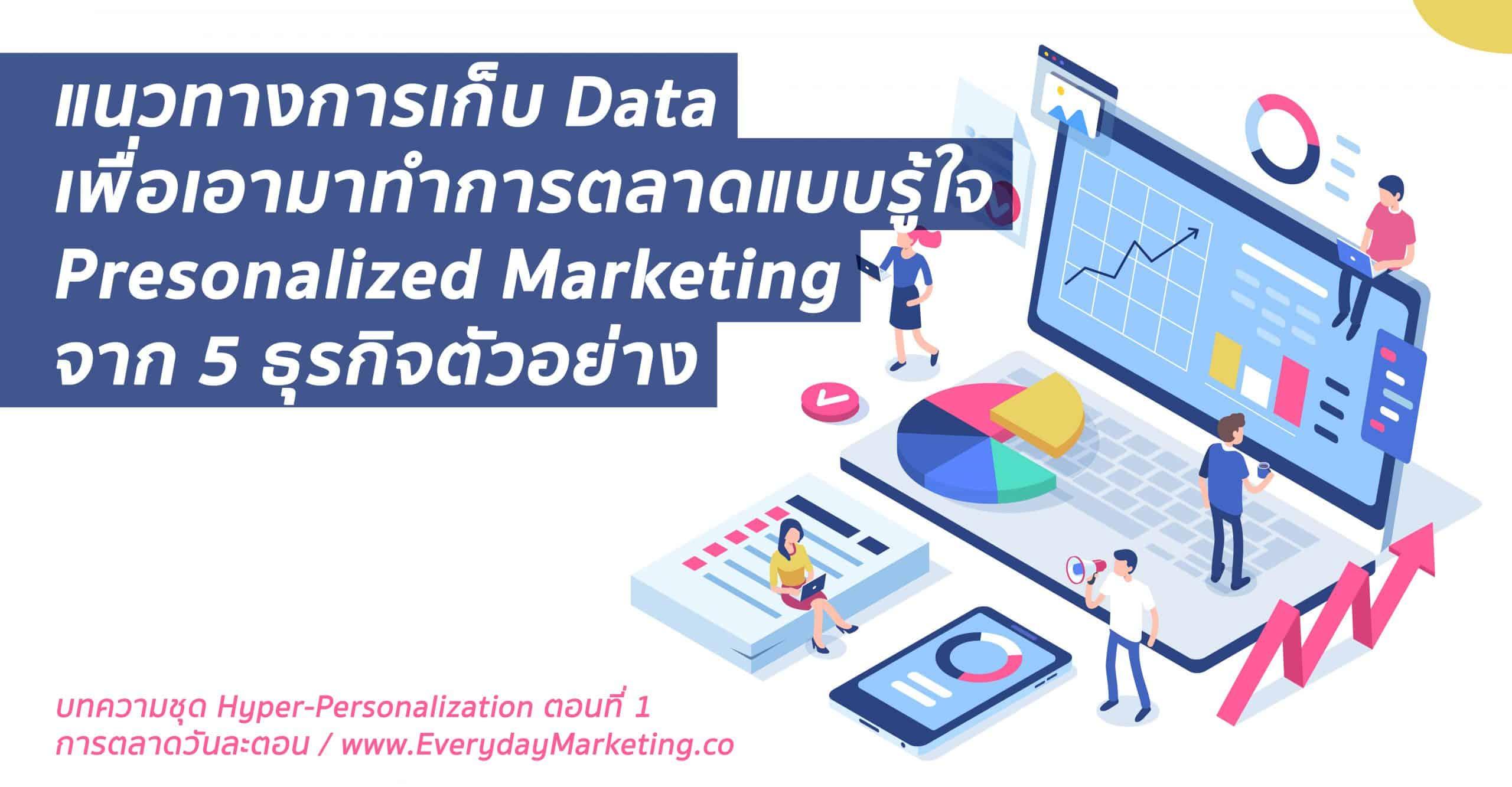 จะทำการตลาดแบบรู้ใจ Personalization ต้องเก็บ Data อะไรบ้าง