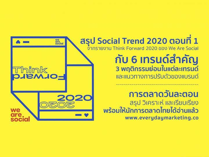 Social Trend 2020 Think Forward 2020 We Are Social