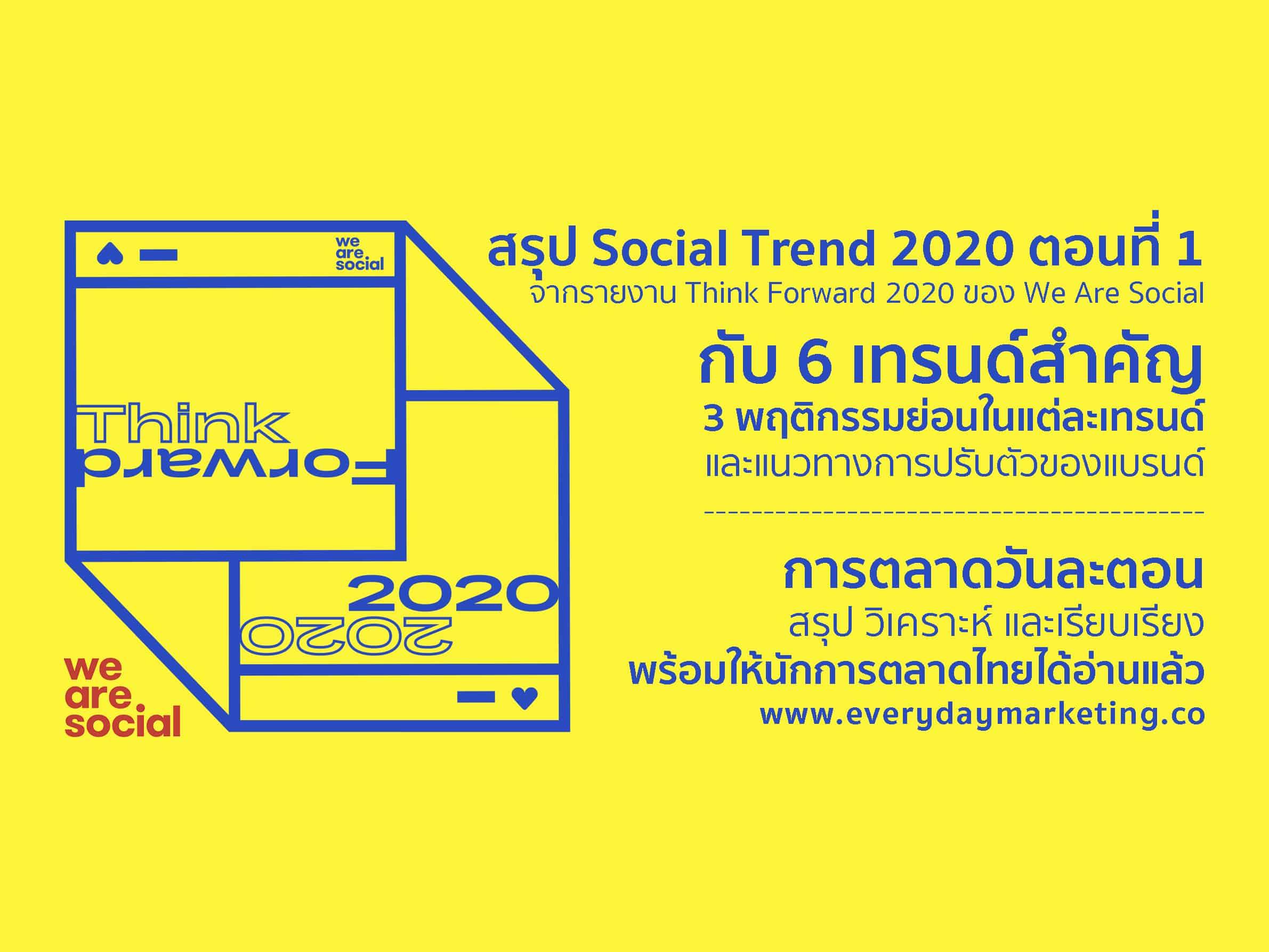 6 Key Social Media Trend 2020 จากรายงาน Think Forward 2020 ของ We Are Social ตอนที่ 1