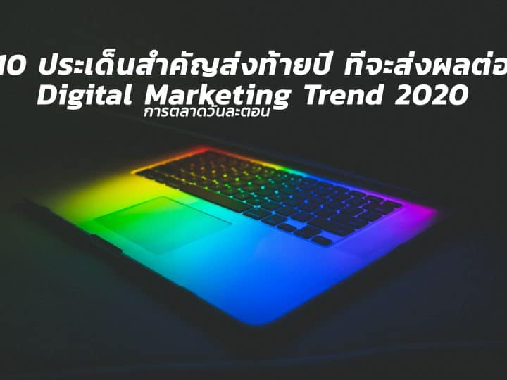 Digital Marketing Trend 2020 from Social Trend 2019