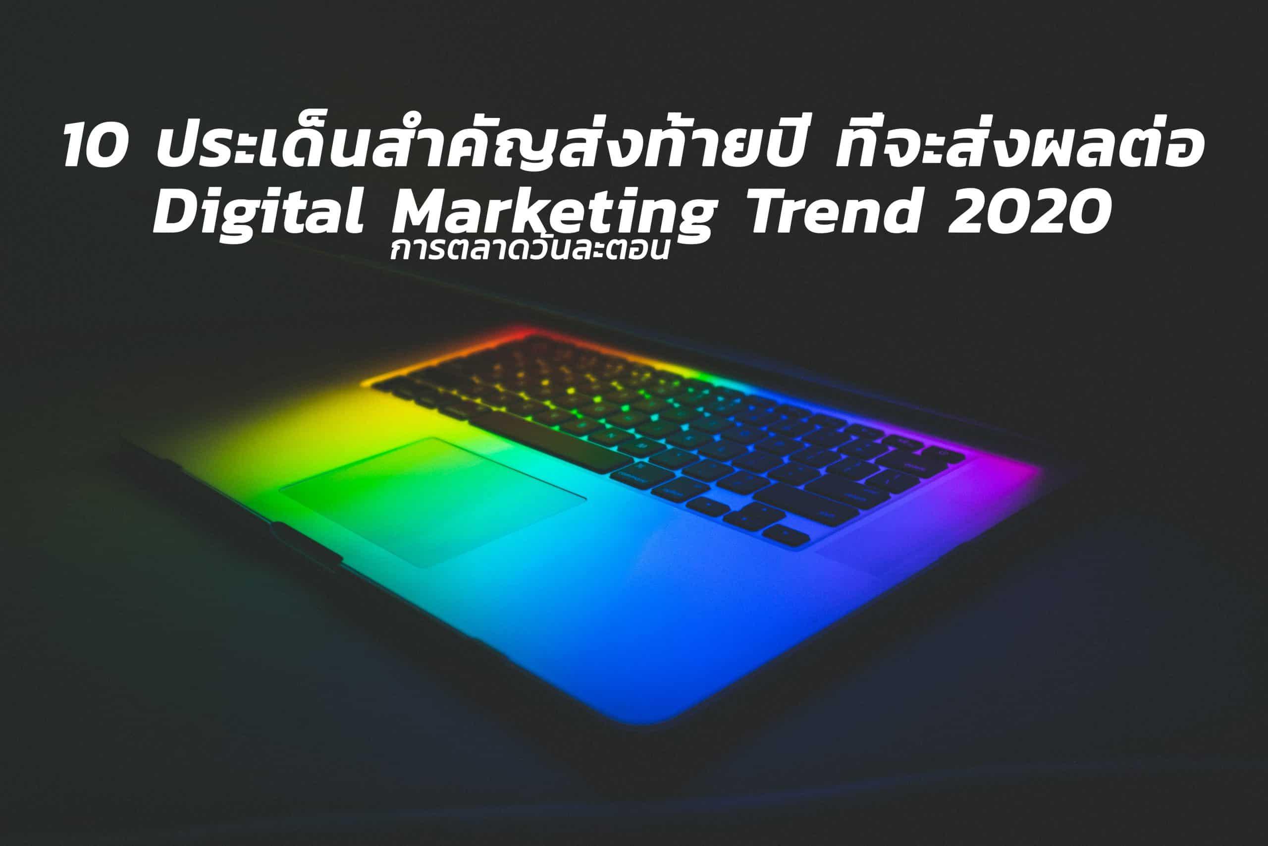 รวม 10 ประเด็นสำคัญส่งท้ายปี 2019 ที่จะส่งผลต่อการทำ Digital Marketing ในปี 2020