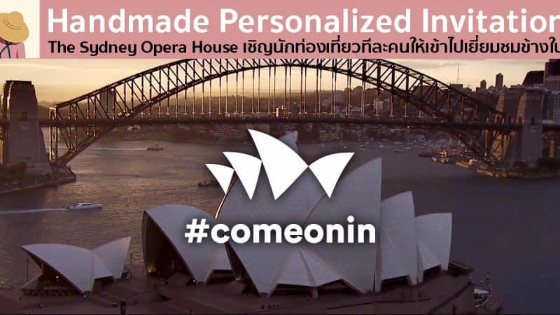 Bystander effect แก้ปัญหาคนไม่เดินเข้า Opera House ด้วยการเชิญแบบ Personalized #ComeOnIn