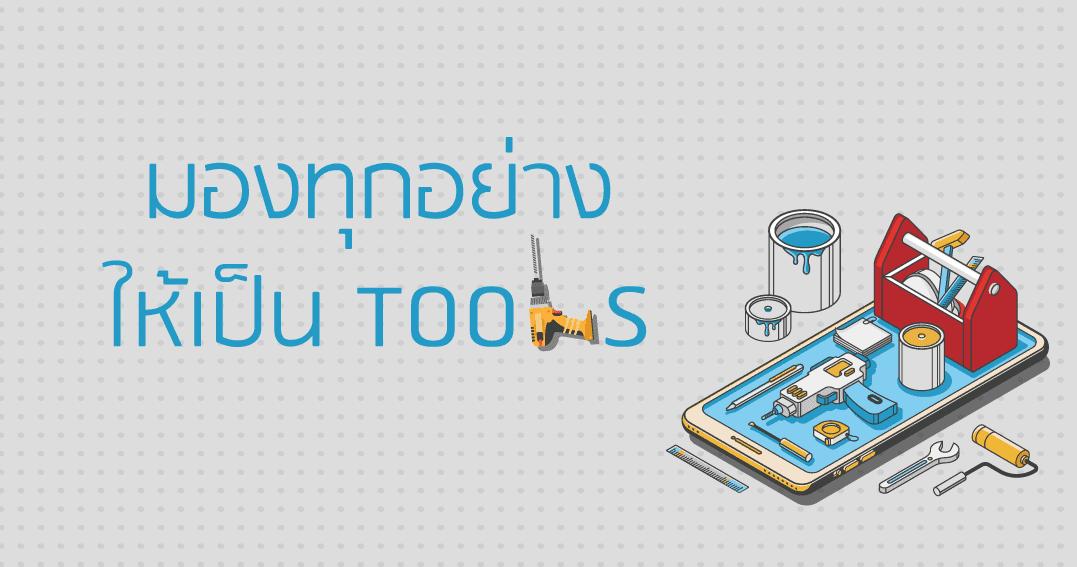 อะไรก็เป็น Marketing Tools ได้ วิธีคิดที่จะช่วยให้คุณไปต่อได้ ในวันที่คิดไม่ออก แม้จะใช้ Marketing Tools ต่างๆช่วยแล้ว