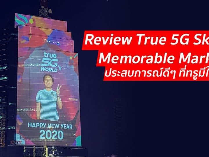Memorable Marketing ครั้งหนึ่งในชีวิตที่คุณจะได้เฉิดฉายอยู่บนตึกจาก True 5G