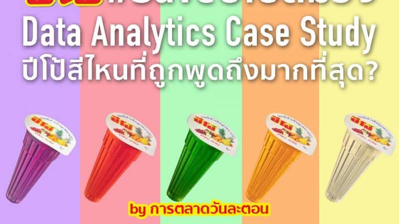 Data Analytics Case Study คุณคิดว่าคนพูดถึงปีโป้สีอะไรมากที่สุด?