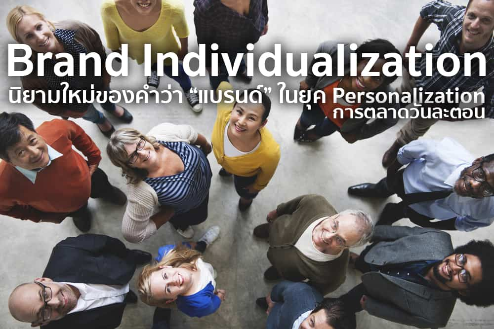 Brand Individualization in Personalization Era