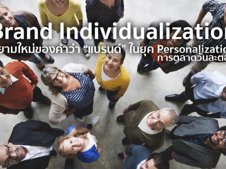 Brand Individualization สร้างแบรนด์แบบใหม่ในยุค Personalization