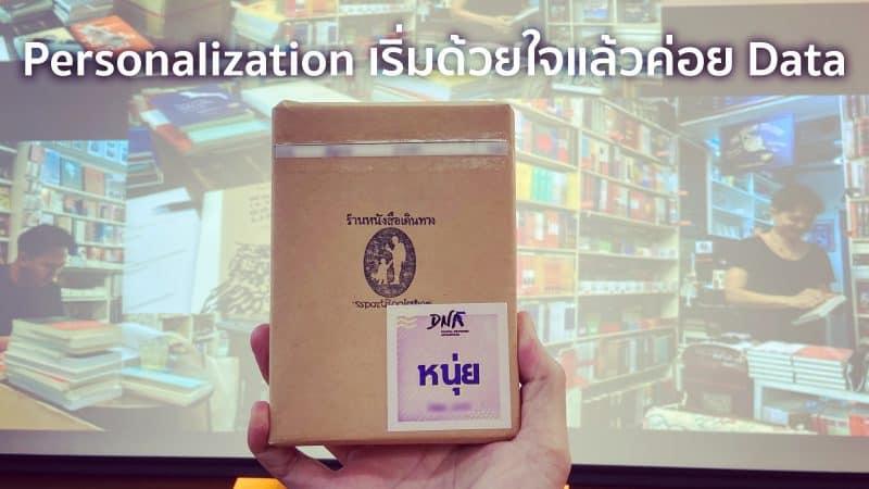 Personalized Book เลือกหนังสือให้ด้วยใจ ประสบการณ์ตรงจาก DNA by SPU