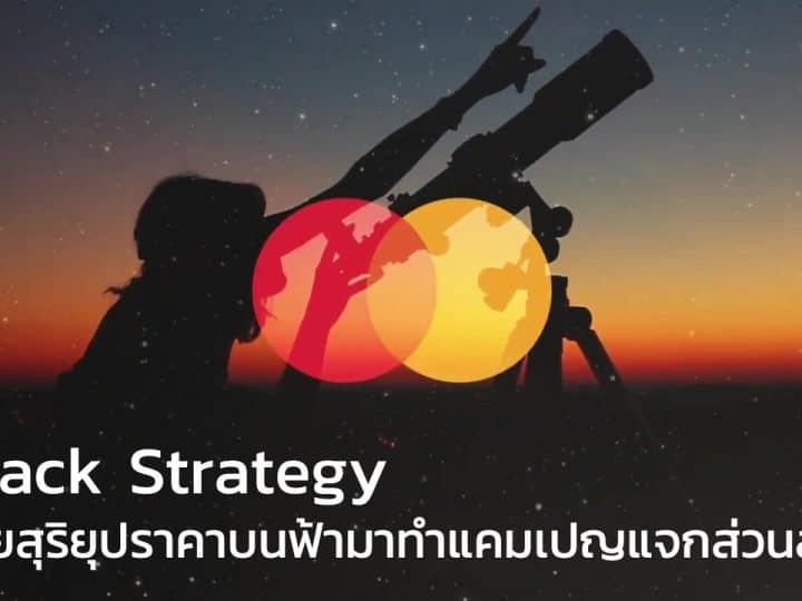 Hijack Strategy ลดราคาให้โลกจำ Mastercard Astronomical Sales