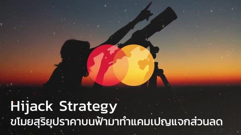 Hijack Strategy แคมเปญลดราคาให้โลกจำ Mastercard Astronomical Sales