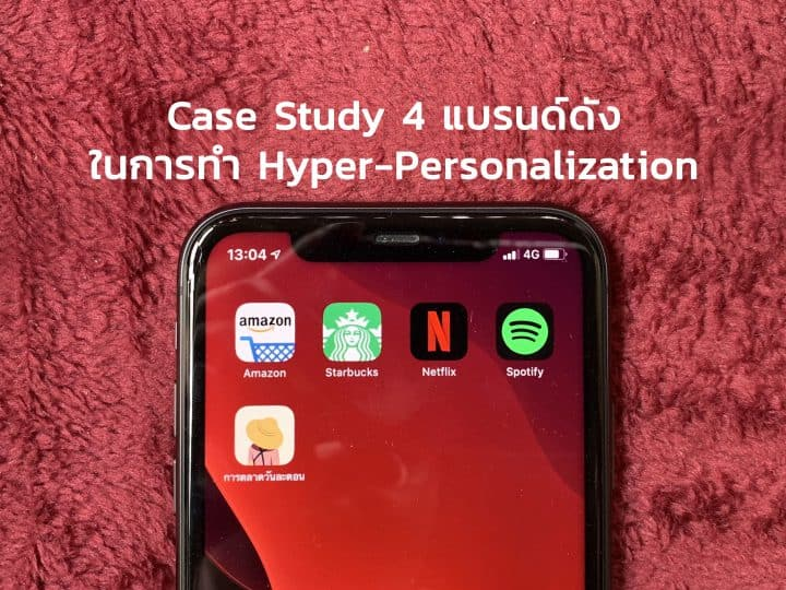 Case Study การทำ Hyper-Personalization จาก Starbucks, Spotify และ Netflix