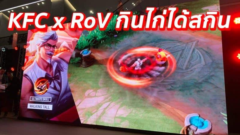 KFC x RoV ซื้อไก่ลุ้นสกิล กับการคอลแลปที่สะเทือนวงการ