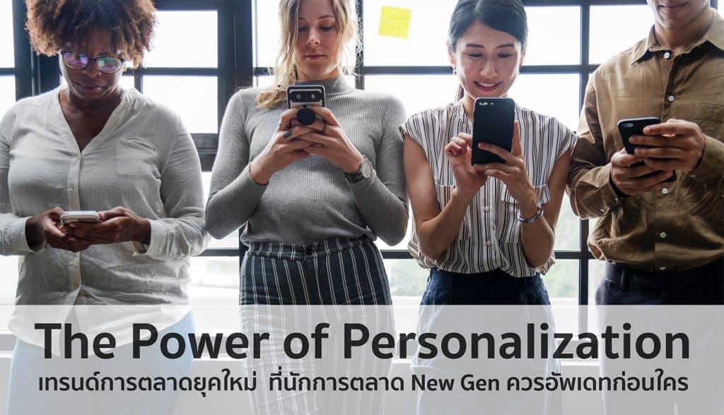 The Power of Personalization การตลาดวันละตอน