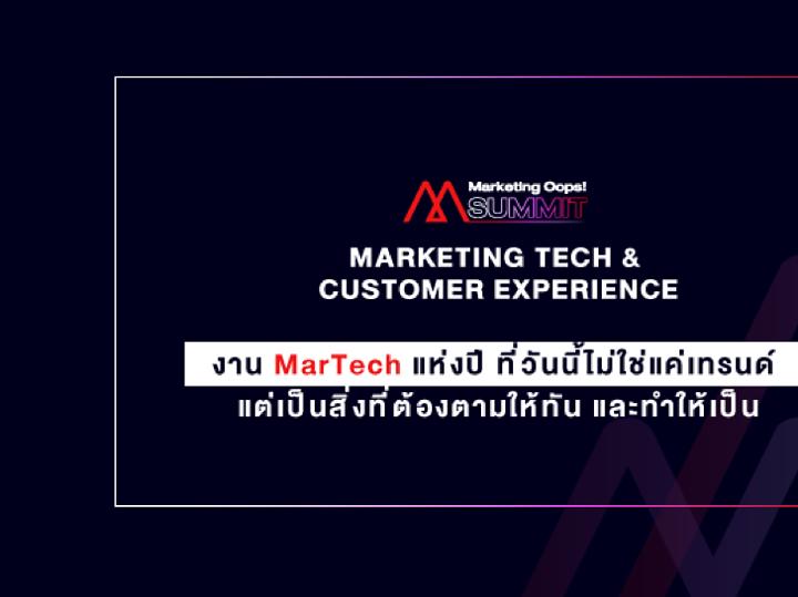 Marketing Oops! Summit 2020 งาน MarTech แห่งปีที่ไม่ใช่แค่เทรนด์