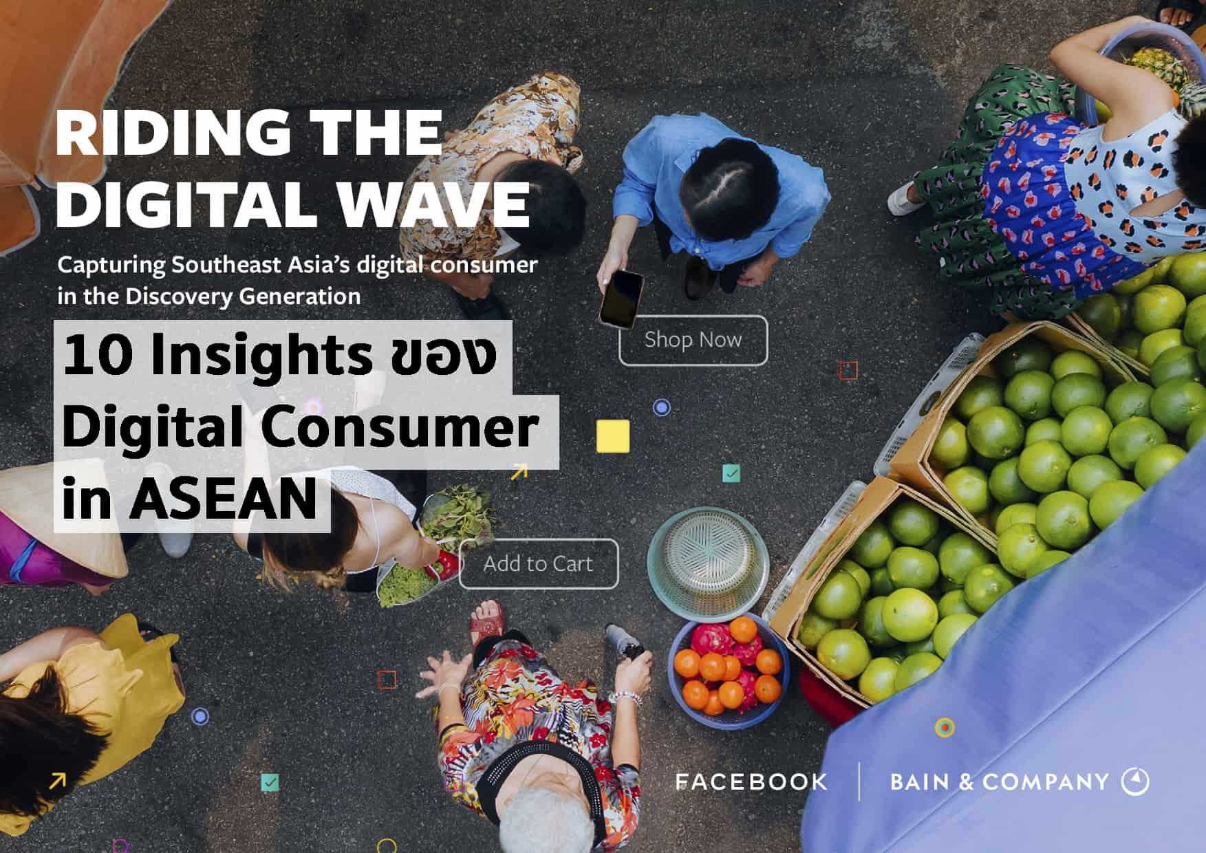 รีเสริชเจาะลึก 10 Insight Digital Consumer ASEAN 2020 ตรงจาก Facebook