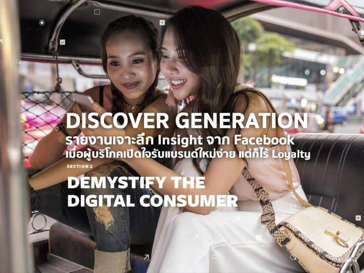 Discovery Generation Digital Consumer in Asean from Facebook research and report 2020