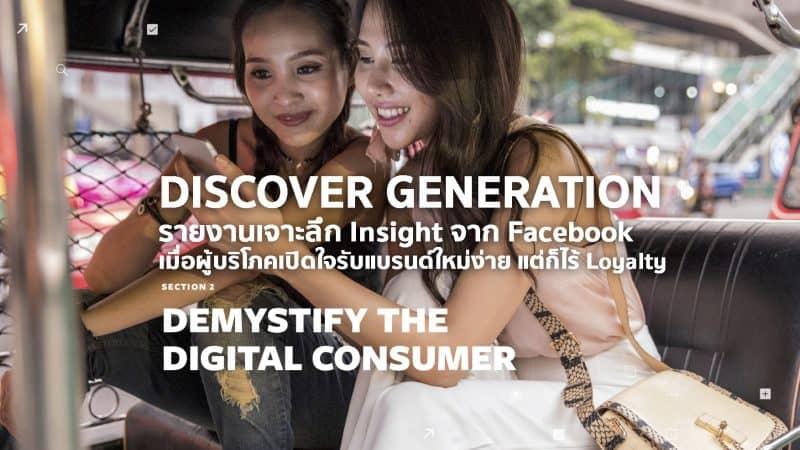 Discovery Generation เจาะ Insight ใหม่ของผู้บริโภคไทยและอาเซียน