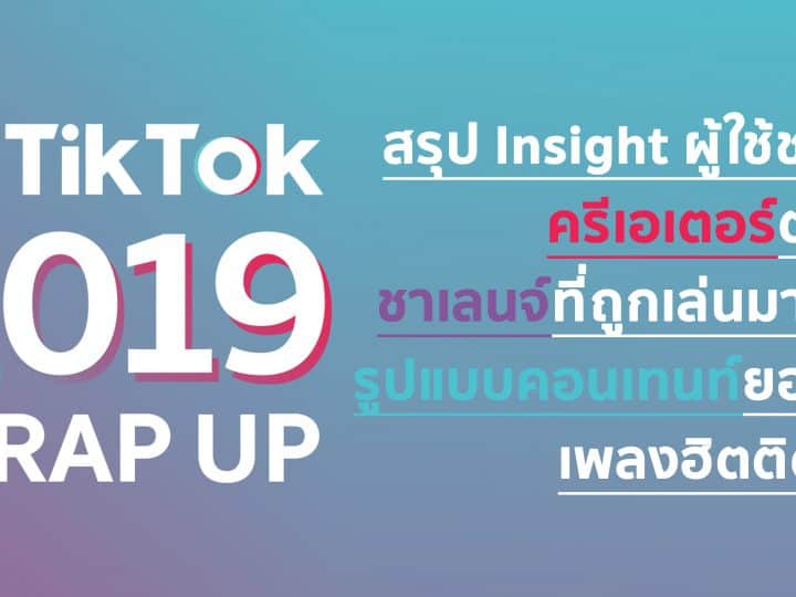 เผย Insight ผู้ใช้ TikTok ไทยรับปี 2020