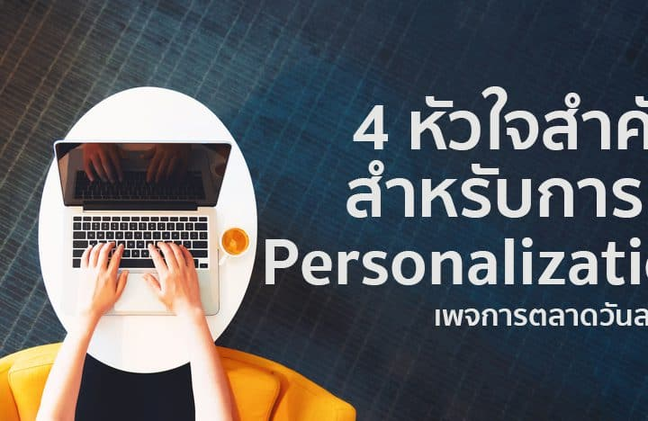 4 Keys Strategy สำหรับองค์กรที่อยากทำ Personalization ให้สำเร็จ