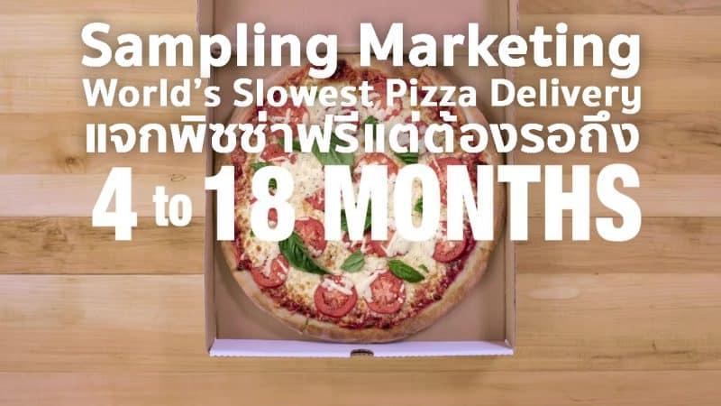 Sampling Campaign แบรนด์ชีสแจกพิซซ่าฟรีแต่ต้องรอบ่มชีสให้ได้ที่ถึง 18 เดือน