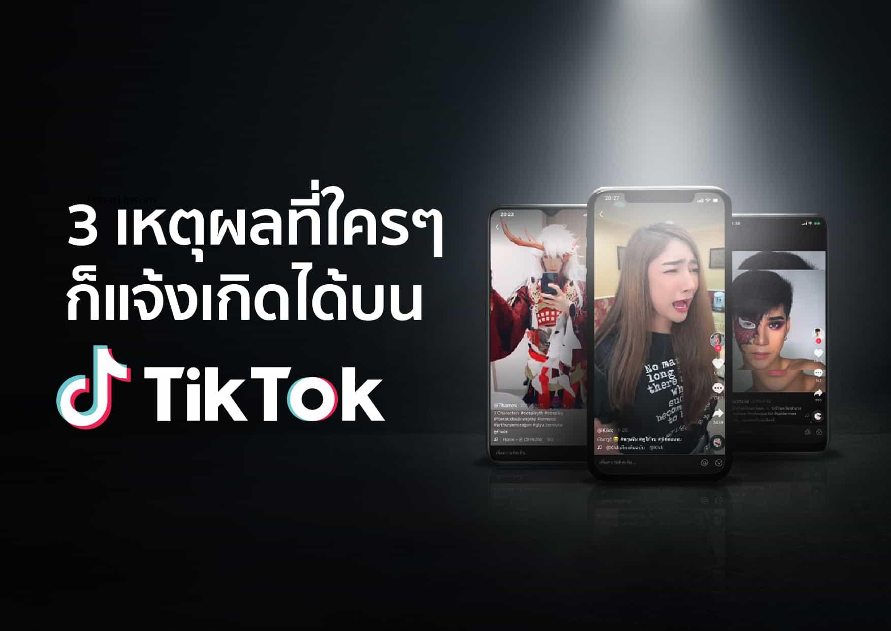 3 เหตุผลที่ใครๆ ก็แจ้งเกิดได้บน TikTok ดังได้โดยไม่แคร์ยอด follower